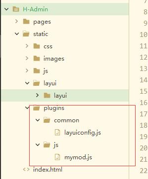layui自定义模块使用